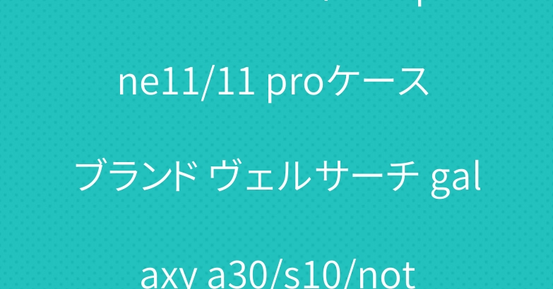 シュプリームヴィトン iphone11/11 proケース ブランド ヴェルサーチ galaxy a30/s10/note10ケース 人気