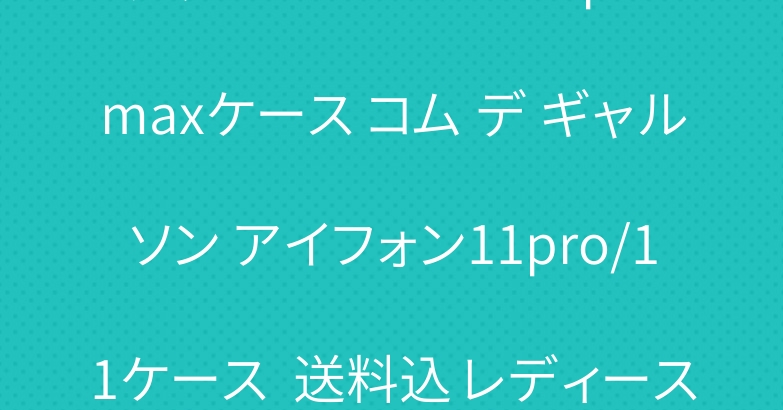 グッチ アイフォン 11promaxケース コム デ ギャルソン アイフォン11pro/11ケース  送料込 レディース向け