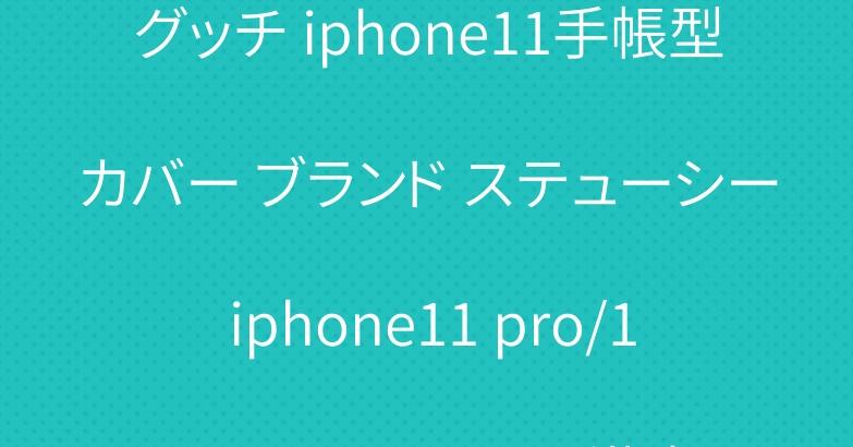 グッチ iphone11手帳型カバー ブランド ステューシー iphone11 pro/11pro maxケース 激安