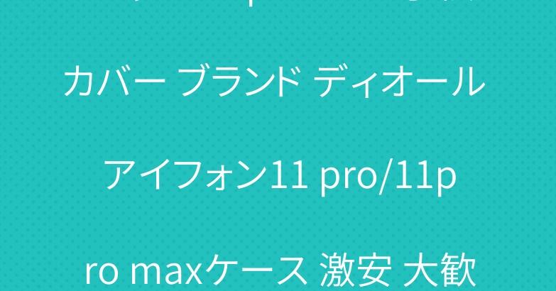 シャネル iphone11手帳カバー ブランド ディオール アイフォン11 pro/11pro maxケース 激安 大歓迎