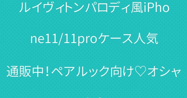 ルイヴィトンパロディ風iPhone11/11proケース人気通販中!ペアルック向け♡オシャレ!