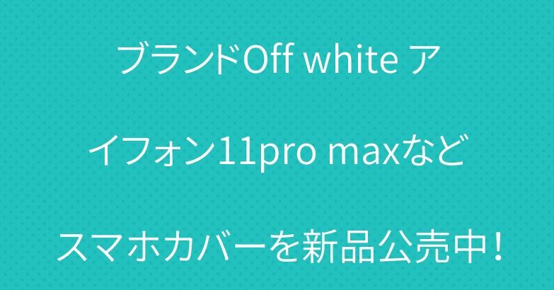 ブランドOff white アイフォン11pro maxなどスマホカバーを新品公売中!
