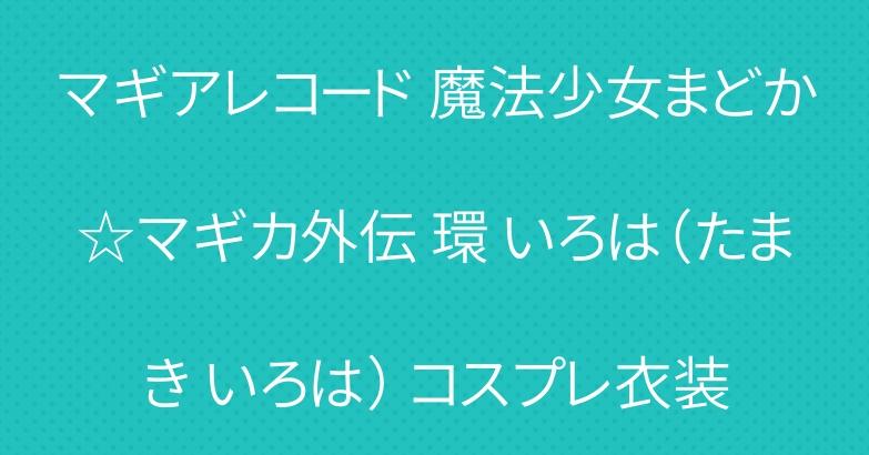 マギアレコード 魔法少女まどか☆マギカ外伝 環 いろは(たまき いろは) コスプレ衣装