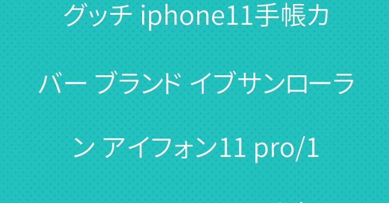 グッチ iphone11手帳カバー ブランド イブサンローラン アイフォン11 pro/11pro maxケース 人気