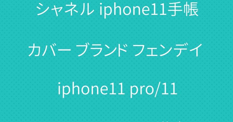シャネル iphone11手帳カバー ブランド フェンデイ iphone11 pro/11pro maxケース 激安
