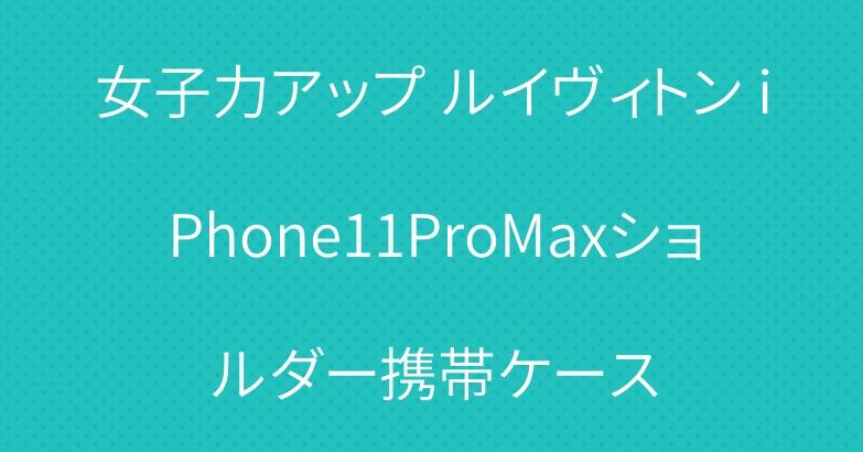 女子力アップ ルイヴィトン iPhone11ProMaxショルダー携帯ケース