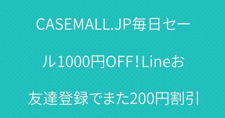 CASEMALL.JP毎日セール1000円OFF!Lineお友達登録でまた200円割引