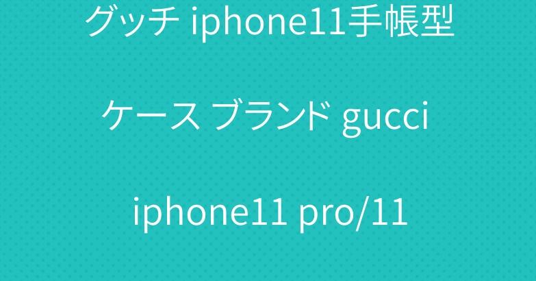 グッチ iphone11手帳型ケース ブランド gucci iphone11 pro/11pro maxケース 人気