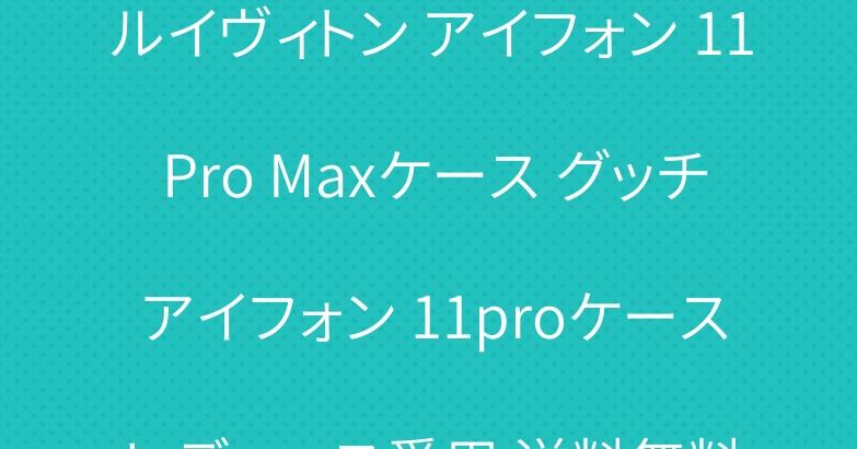 ルイヴィトン アイフォン 11 Pro Maxケース グッチ アイフォン 11proケース レディース愛用 送料無料