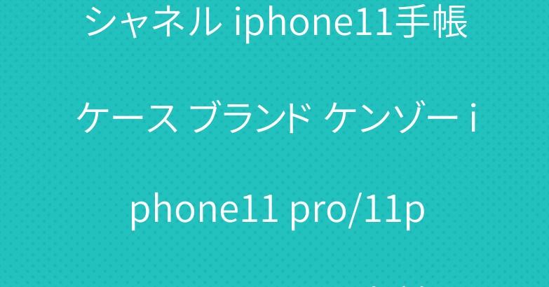 シャネル iphone11手帳ケース ブランド ケンゾー iphone11 pro/11pro maxケース 男女兼用