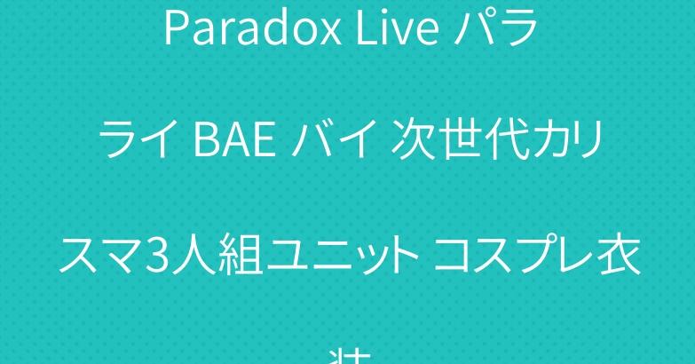 Paradox Live パラライ BAE バイ 次世代カリスマ3人組ユニット コスプレ衣装