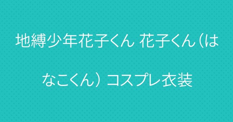 地縛少年花子くん 花子くん(はなこくん) コスプレ衣装