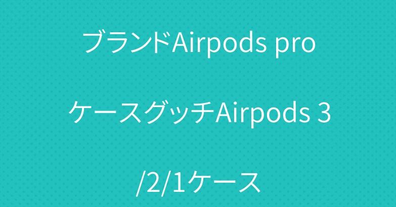 ブランドAirpods proケースグッチAirpods 3/2/1ケース