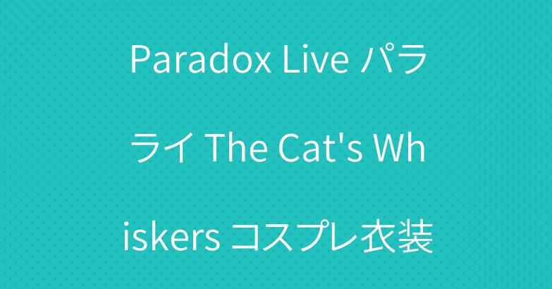 Paradox Live パラライThe Cat's Whiskers コスプレ衣装