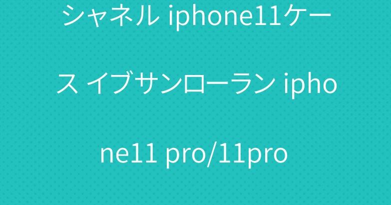 シャネル iphone11ケース イブサンローラン iphone11 pro/11pro maxケース 綺麗