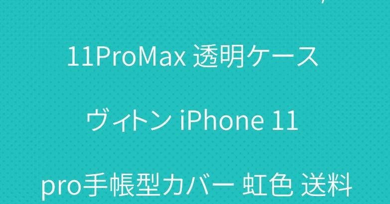 ブランドlv アイフォン11/11ProMax 透明ケース ヴィトン iPhone 11 pro手帳型カバー 虹色 送料込み