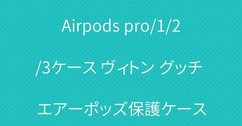 Airpods pro/1/2/3ケース ヴィトン グッチ エアーポッズ保護ケース