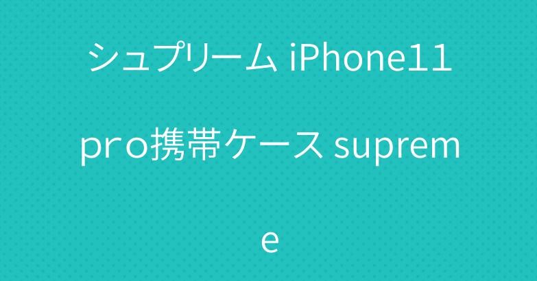シュプリーム iPhone11pro携帯ケース supreme