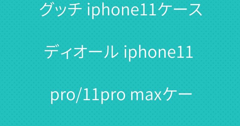 グッチ iphone11ケースディオール iphone11 pro/11pro maxケース 爆人気