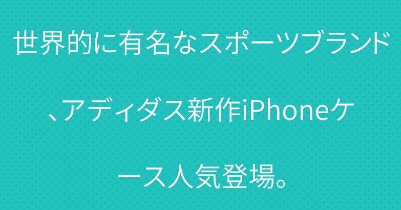 世界的に有名なスポーツブランド、アディダス新作iPhoneケース人気登場。