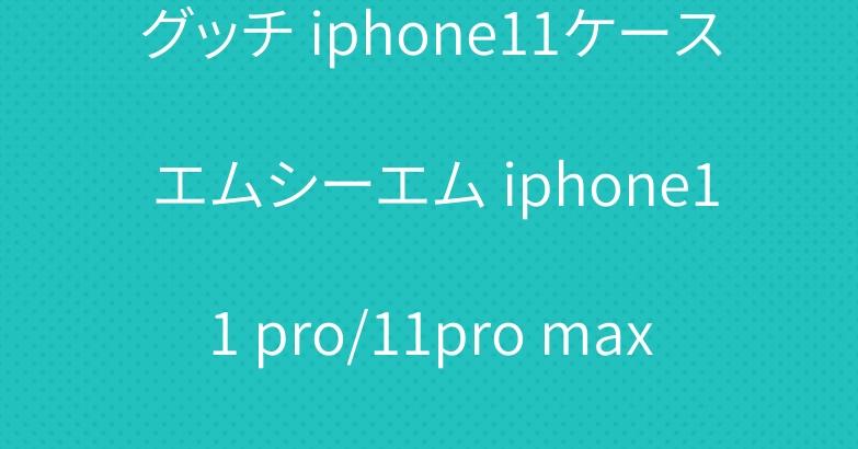 グッチ iphone11ケース エムシーエム iphone11 pro/11pro maxケース 可愛い