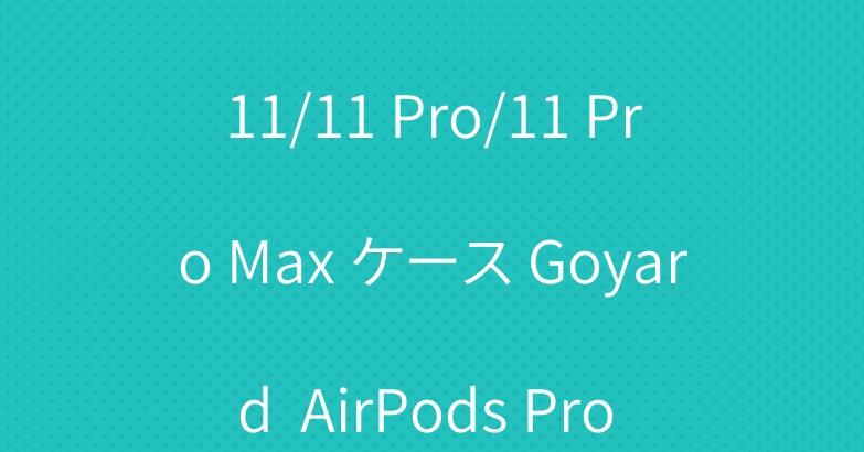 ゴヤール カウズ iPhone11/11 Pro/11 Pro Max ケース Goyard  AirPods Pro ケース 可愛い