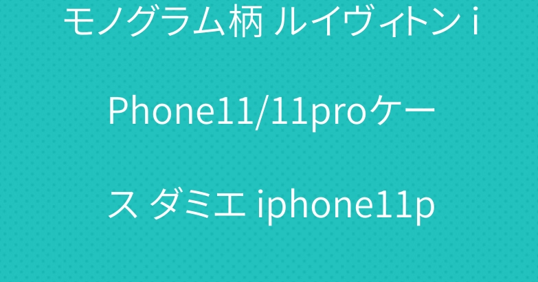 モノグラム柄 ルイヴィトン iPhone11/11proケース ダミエ iphone11pro maxカバー