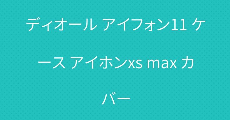 ディオール アイフォン11 ケース アイホンxs max カバー