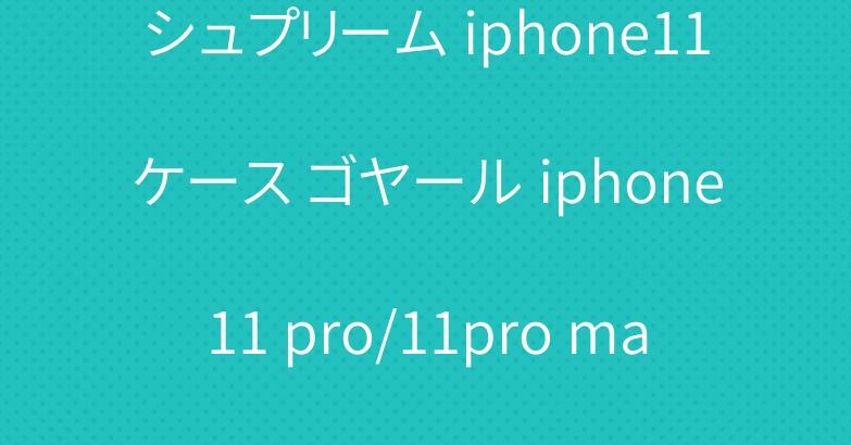 シュプリーム iphone11ケース ゴヤール iphone11 pro/11pro maxケース アニメ風
