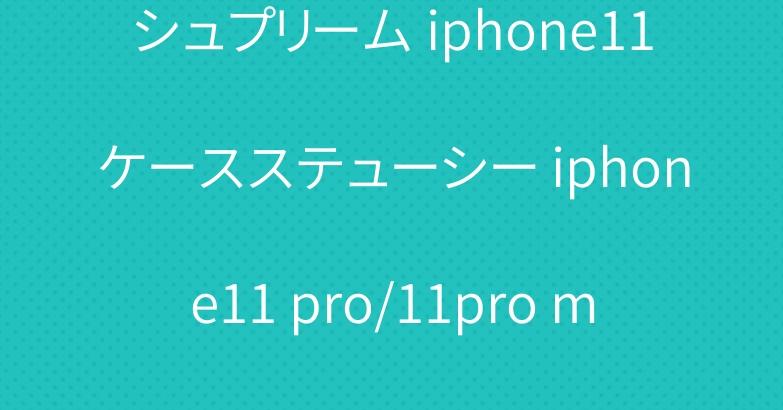 シュプリーム iphone11ケースステューシー iphone11 pro/11pro maxケース 人気コラボ