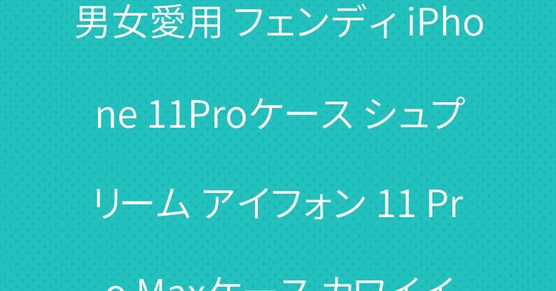 男女愛用 フェンディ iPhone 11Proケース シュプリーム アイフォン 11 Pro Maxケース カワイイ
