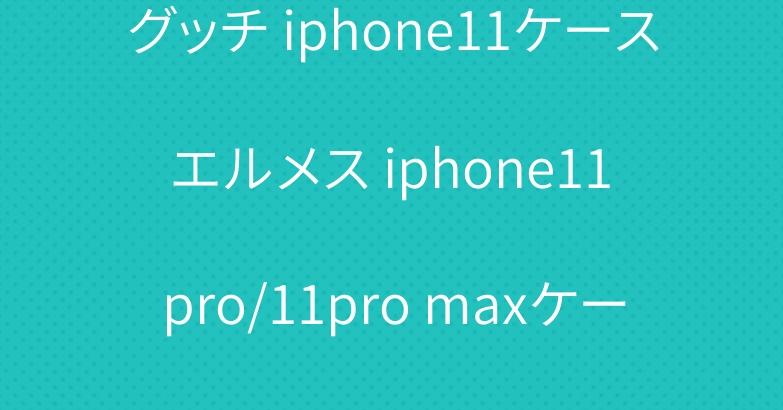 グッチ iphone11ケース エルメス iphone11 pro/11pro maxケース 人気手帳型