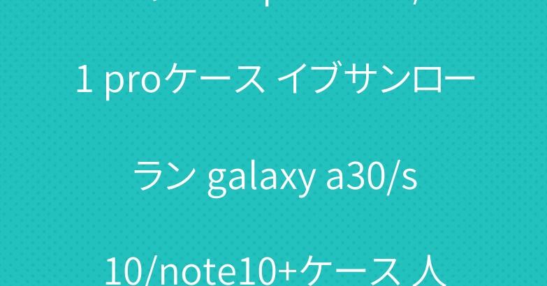 シャネル iphone11/11 proケース イブサンローラン galaxy a30/s10/note10+ケース 人気トランク型