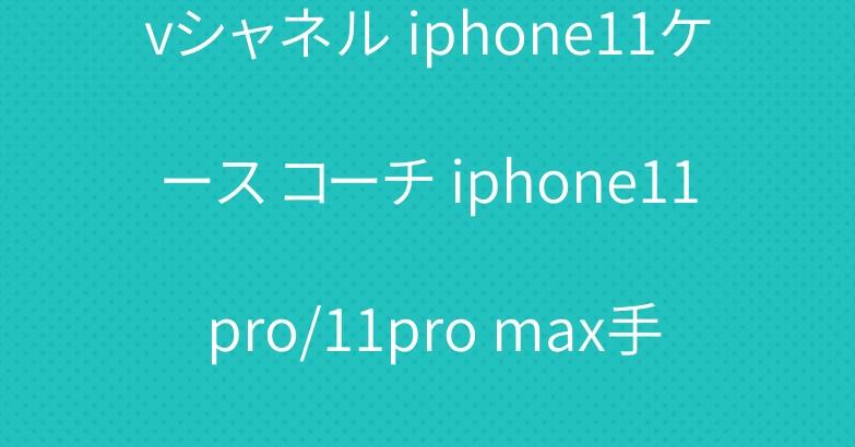 vシャネル iphone11ケース コーチ iphone11 pro/11pro max手帳カバー おしゃれ