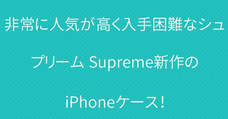 非常に人気が高く入手困難なシュプリーム Supreme新作のiPhoneケース!