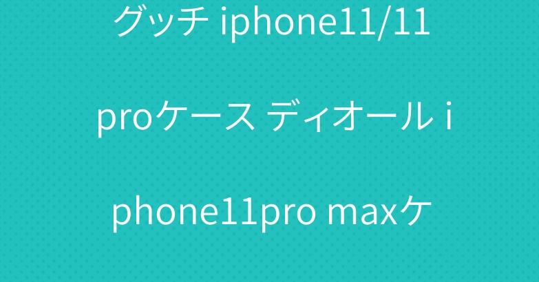グッチ iphone11/11 proケース ディオール iphone11pro maxケース 爆人気