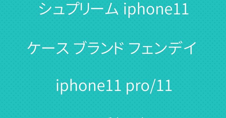 シュプリーム iphone11ケース ブランド フェンデイ iphone11 pro/11pro max手帳型ケース