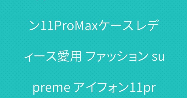 送料込 ブランドLV アイフォン11ProMaxケース レディース愛用 ファッション supreme アイフォン11proケース 迷彩