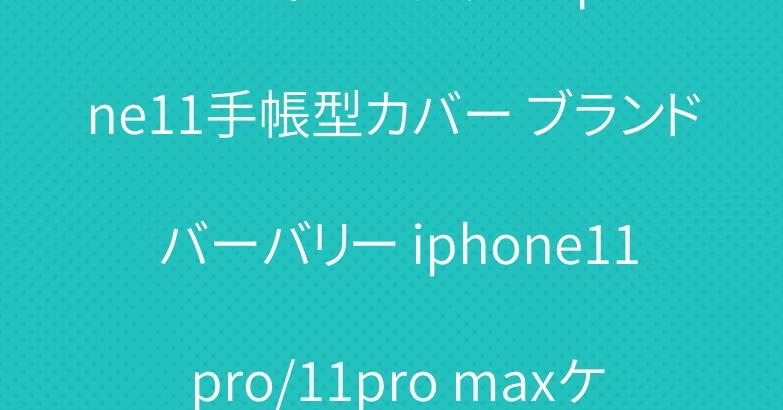 ルイヴィトン グッチ iphone11手帳型カバー ブランド バーバリー iphone11 pro/11pro maxケース 人気