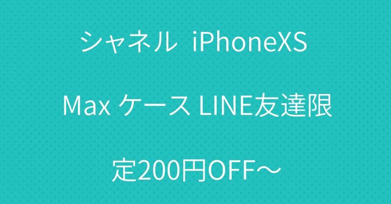 シャネル  iPhoneXS Max ケース LINE友達限定200円OFF~