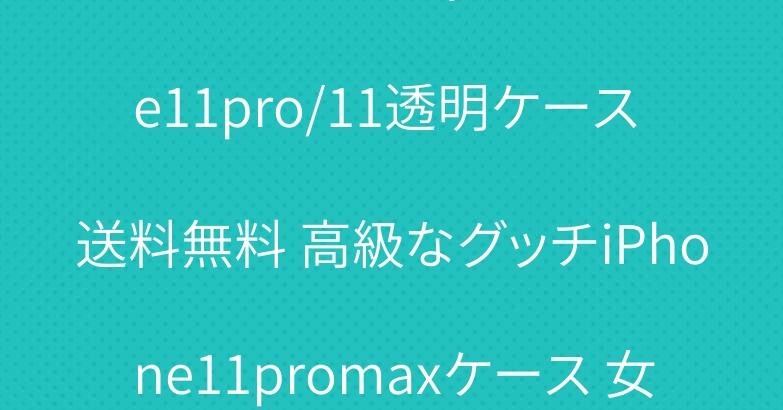 ブランドルイヴィトンiPhone11pro/11透明ケース 送料無料 高級なグッチiPhone11promaxケース 女性向け
