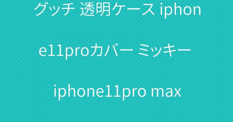 グッチ 透明ケース iphone11proカバー ミッキー iphone11pro maxケース 可愛い