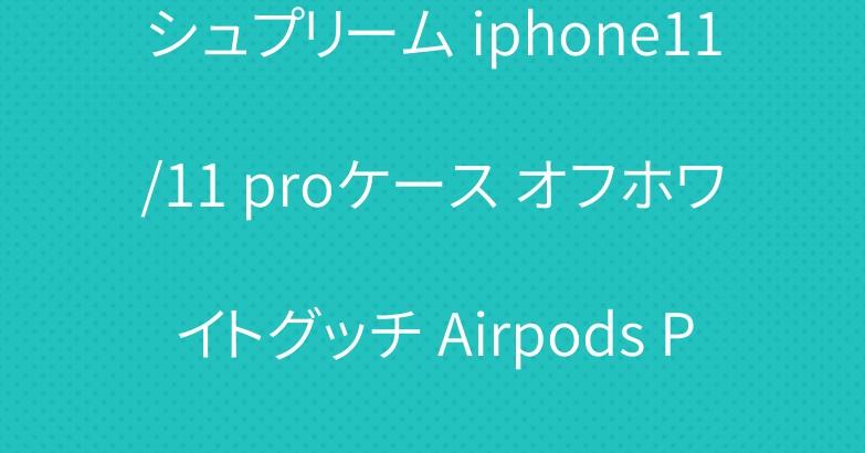 シュプリーム iphone11/11 proケース オフホワイトグッチ Airpods Proケース 潮流