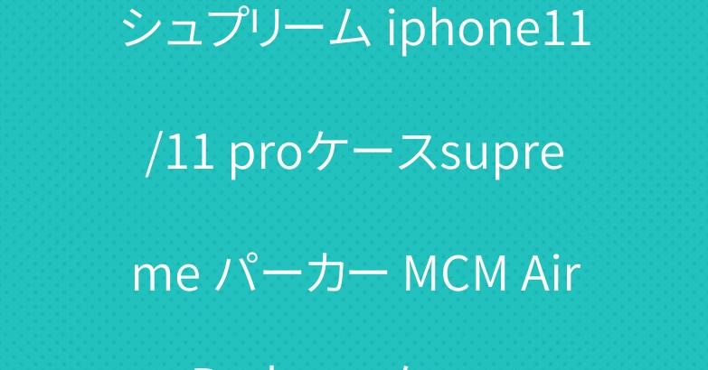 シュプリーム iphone11/11 proケースsupreme パーカー MCM AirPods proケース