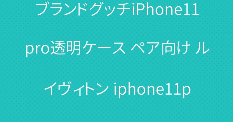 ブランドグッチiPhone11pro透明ケース ペア向け ルイヴィトン iphone11promaxケース 高級黒