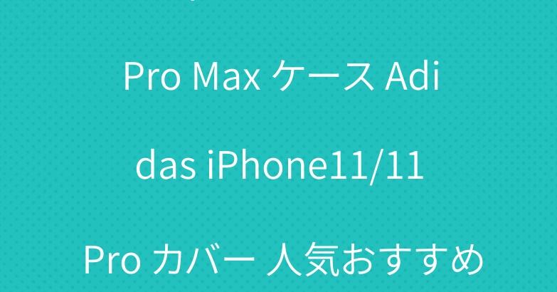 アディダス iPhone11 Pro Max ケース Adidas iPhone11/11 Pro カバー 人気おすすめ
