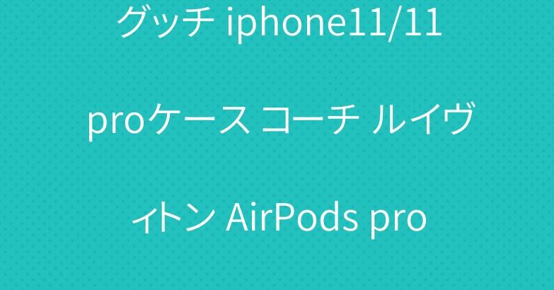 グッチ iphone11/11 proケース コーチ ルイヴィトン AirPods proケース お洒落