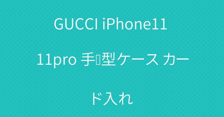 GUCCI iPhone11 11pro 手账型ケース カード入れ