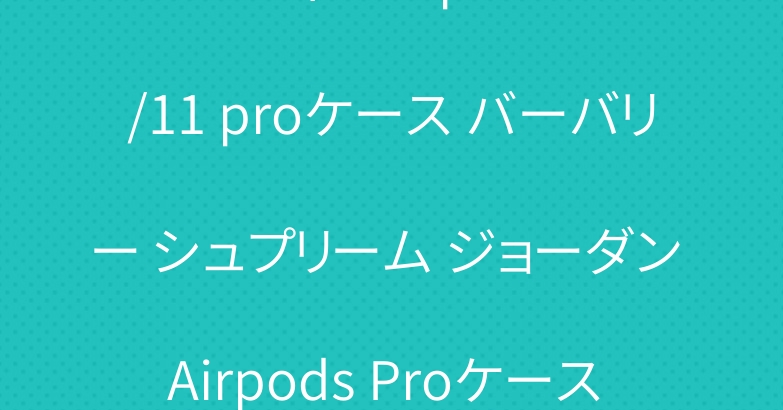 ルイヴィトン iphone11/11 proケース バーバリー シュプリーム ジョーダン Airpods Proケース 人気