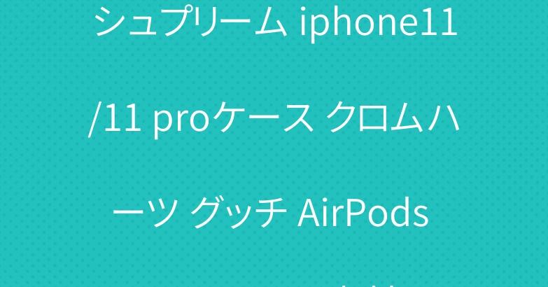 シュプリーム iphone11/11 proケース クロムハーツ グッチ AirPods proケース 男女兼用